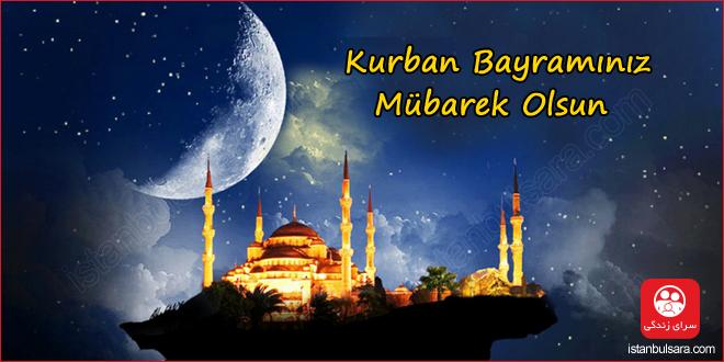 عید قربان در ترکیه