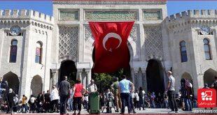 فراهم شدن امکان ورود متقاضیان شرکت در آزمونهای دانشگاههای ترکیه