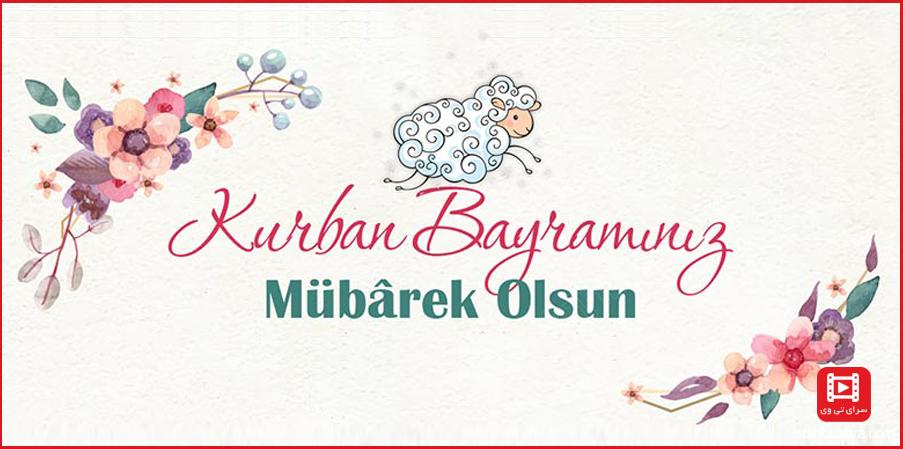 عید قربان ترکیه