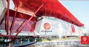 مرکز خرید اطلس پارک استانبول