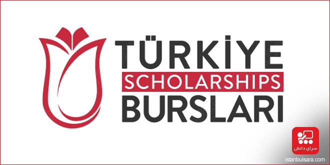 بورسیه تحصیلی ترکیه برای سال 2021