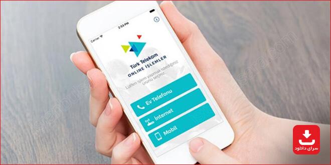 معرفی اپليكيشن Türk Telekom Online İşlemler در ترکیه