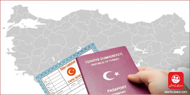 شرط 3 ساله برای کسب شهروندی ترکیه از طریق سرمایه گذاری