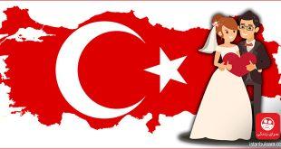 ازدواج ایرانیان در ترکیه