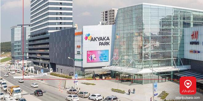 مرکز خرید آک یاکا استانبول
