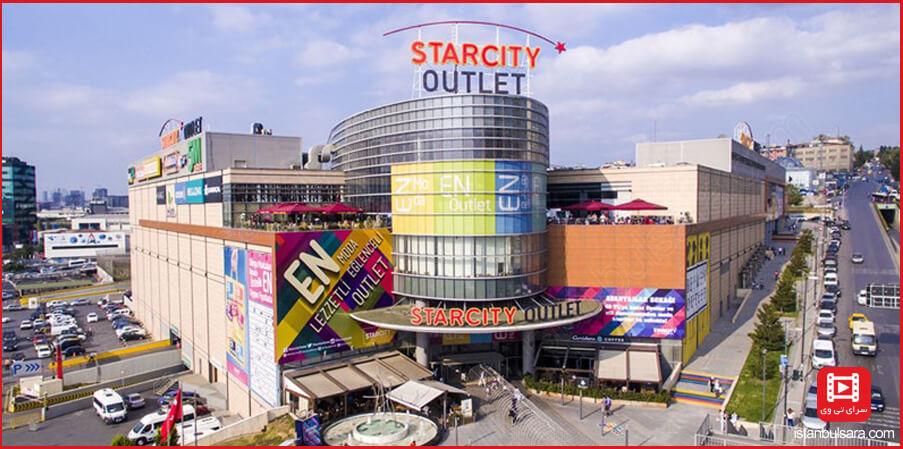 مرکز خرید استار سیتی استانبول