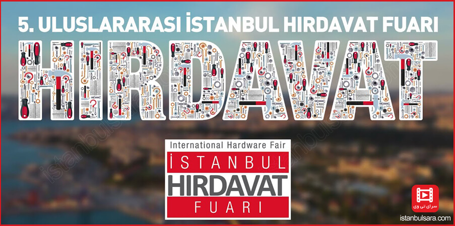نمایشگاه سخت افزار استانبول