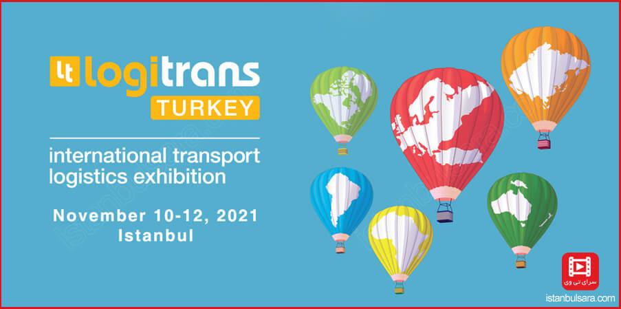 نمایشگاه صنایع لجستیک حمل و نقل استانبول